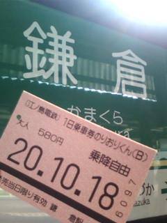 いざ!鎌倉!