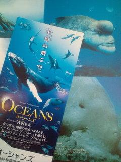 本日公開!OCEANS!