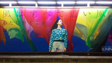 ルミネの広告。